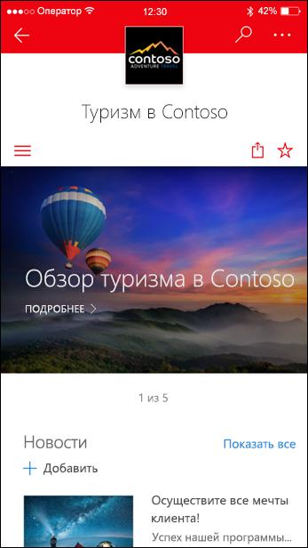 Информационный сайт SharePoint на мобильном устройстве