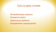 Пример фона слайда с использованием цветового градиента
