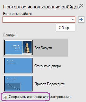 Выберите параметр «Сохранить исходное форматирование» вставленных слайдам для поддержания стилей, используемых в исходной презентации.