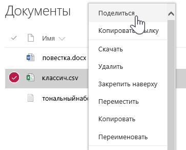 """Контекстное меню документа SPO с выделенным элементом """"Поделиться"""""""