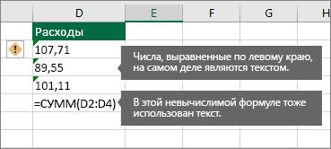 Зеленые треугольники, которые обозначают ячейки с числами, хранящимися как текст