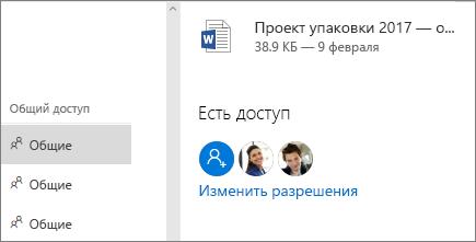 Список пользователей, у которых есть доступ к общим файлам