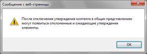 Сообщение с предупреждением, которое появляется при выборе ответа ''Нет'' в разделе утверждения контента в диалоговом окне ''Параметры управления версиями''