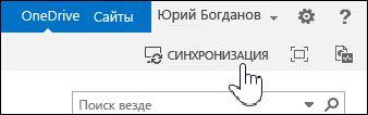 Синхронизация OneDrive для бизнеса в SharePoint 2013