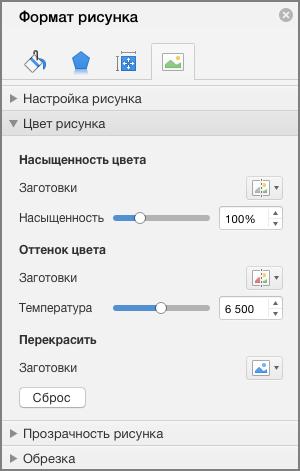 """Настройка параметров насыщенности цвета в области """"Формат рисунка"""""""