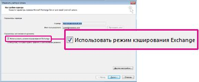 """Флажок """"Использовать режим кэширования Exchange"""" в диалоговом окне """"Изменение учетной записи"""""""