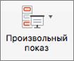 """Нажмите кнопку """"произвольный слайд"""""""