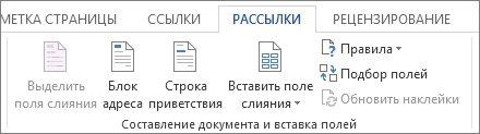 """Группа """"Запись и вставка полей"""""""