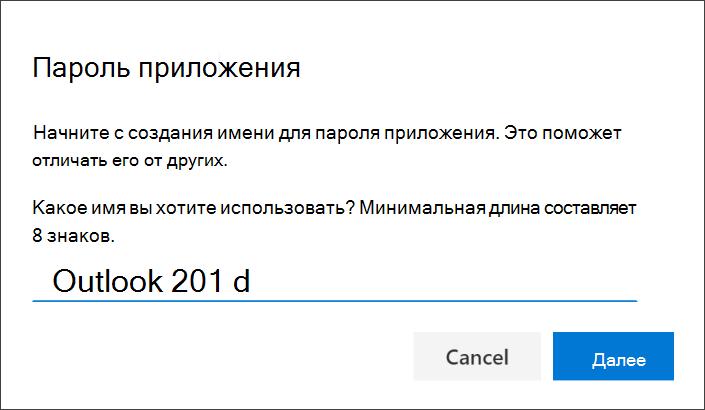 """Снимок экрана: страница """"Пароль приложения"""" с введенным именем приложения"""