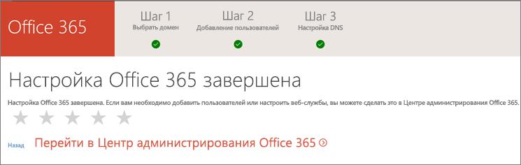 Готово! Переход в Центр администрирования Office365