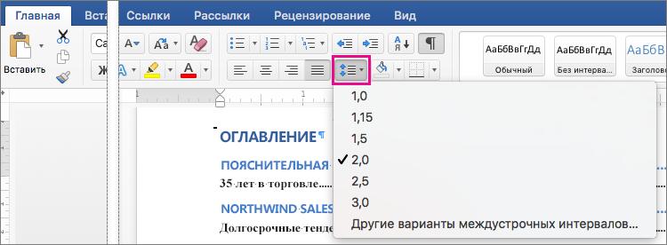 """На вкладке """"Главная"""" выделен элемент """"Междустрочный интервал"""" с выбранным параметром2,0."""