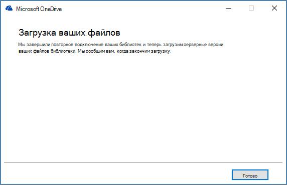 Заключительное диалоговое окно восстановления синхронизации OneDrive для бизнеса