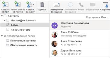 Контакты Google отображены в списке контактов Outlook