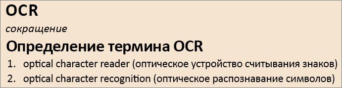 Обзор распознавания текста