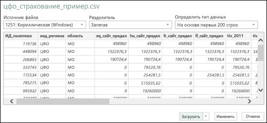 Power BI в Excel: улучшенное диалоговое окно соединителя для текстовых и CSV-файлов