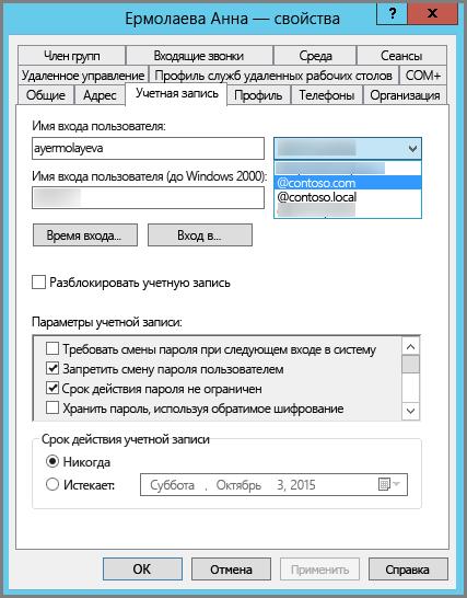 Добавление нового суффикса имени участника-пользователя (UPN) для пользователя