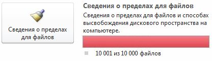 Счетчик документов SharePoint Workspace, от 10 000 документов