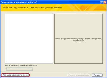 Установка подключения к данным веб-службы