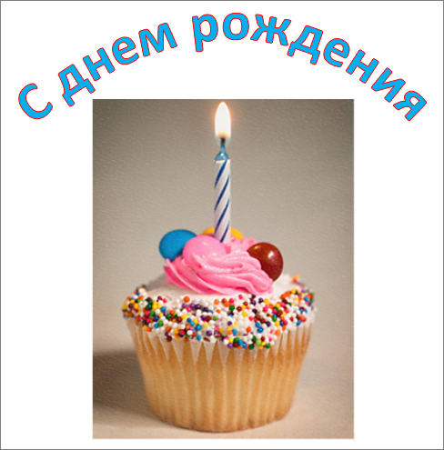 "Пример объекта WordArt с текстом ""Happy Birthday"" и рисунком"