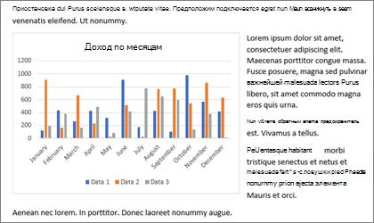 Вставка диаграммы в вашей documement Word с помощью копирования и вставки