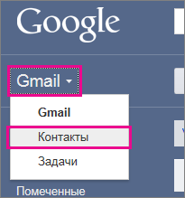 Google Gmail: контакты