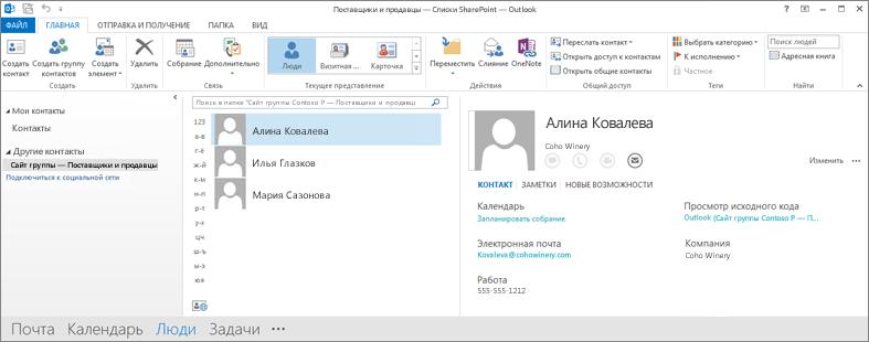 Снимок экрана контактов сайта группы, когда они доступны в Outlook