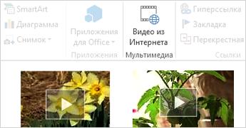 Видео из Интернета в документе Word