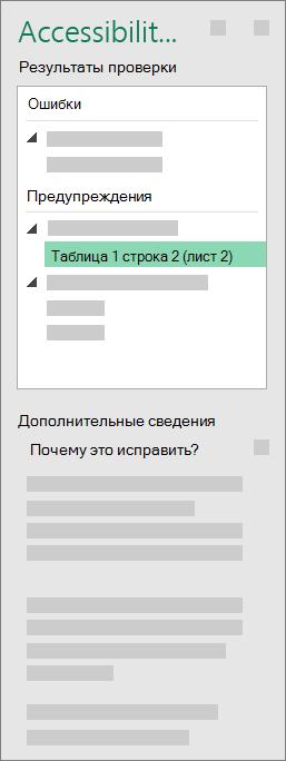 """Группа """"Дополнительные сведения"""""""