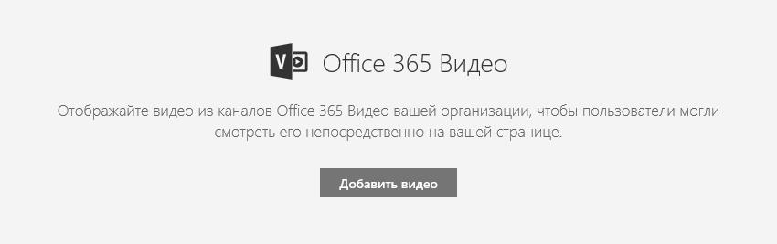 Снимок экрана: диалоговое окно добавления видео из Office365 в SharePoint.
