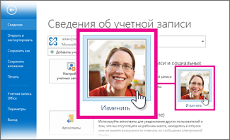 Изменение фотографии в приложениях Office из Outlook