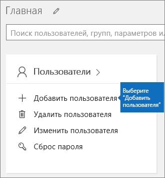 """В центре администрирования на карточке """"Пользователи"""" выберите команду """"Добавить пользователя"""""""
