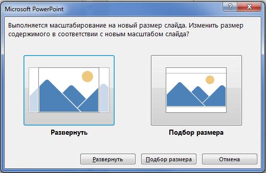 """При выборе варианта """"Развернуть"""" часть содержимого может оказаться за пределами полей печати, как показано на рисунке слева."""