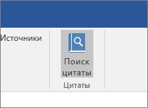 """Снимок экрана: раздел ленты Office с выделенной командой """"Найти цитату"""" для надстройки """"Цитаты""""."""