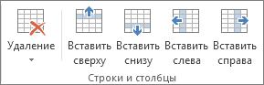 """Варианты в группе """"Строки и столбцы"""""""