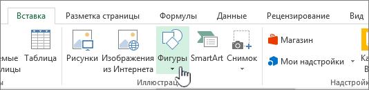 """Кнопка """"Вставка фигур"""" в Excel"""