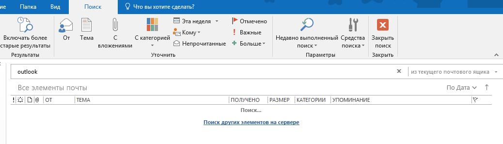 """Поиск с помощью функции """"Все почтовые ящики"""" не возвращает результатов"""