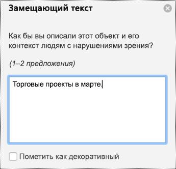 "Область ""замещающий текст"" для диаграмм в PowerPoint для Mac в Office 365."