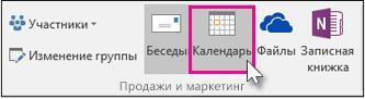 """Выберите """"Календарь"""""""