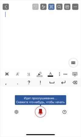 Снимок экрана: активация диктовки на iPhone.