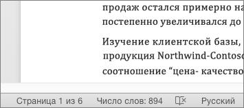 В нижней части документа в строке состояния отображается общее количество слов