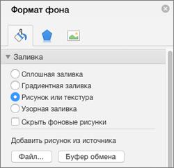 """Параметр """"Заливка рисунком"""" в области """"Формат фона"""""""