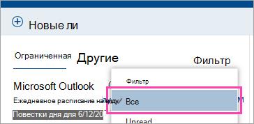 """Снимок экрана: меню """"Фильтр"""" с выбранным параметром """"Все"""""""