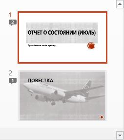 Символы с цифрами, указывающие наличие примечаний на слайдах
