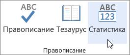 """На вкладке """"Рецензирование"""" нажмите кнопку Статистика"""