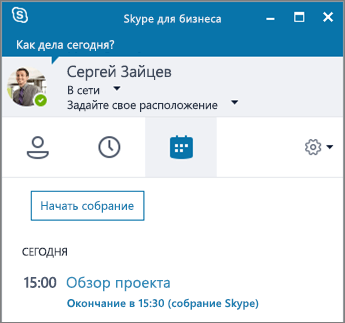 """Снимок экрана: вкладка """"Собрания"""" в окне Skype для бизнеса"""