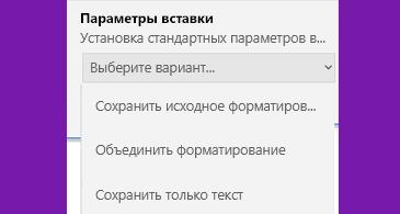 Список параметров вставки