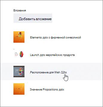 Выберите в списке вложение подробных сведений о документе
