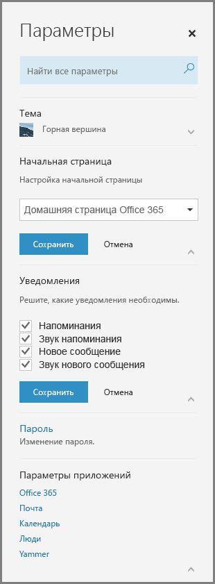 Уведомления о Office 365