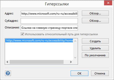 """Диалоговое окно """"Гиперссылки"""" для добавления описания ссылки в Visio."""