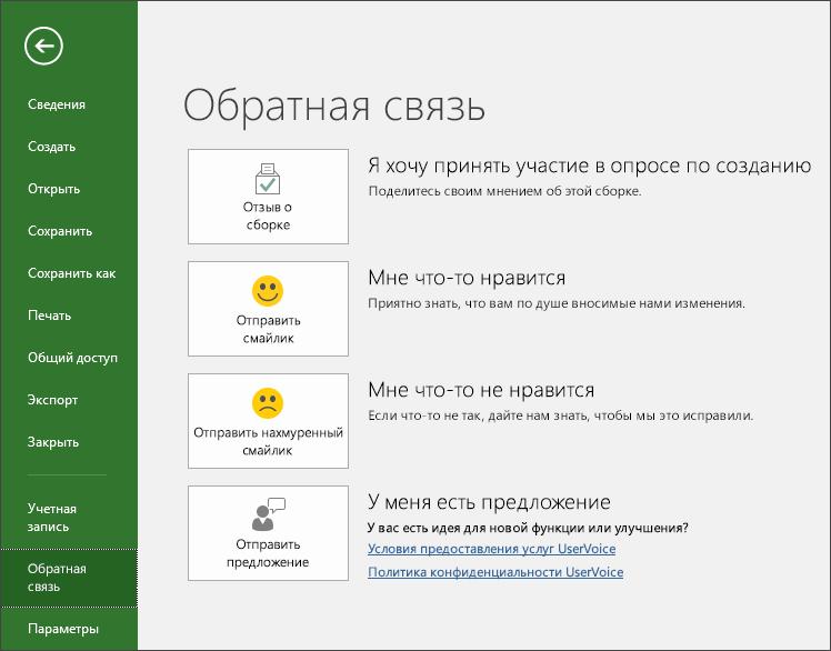 """Щелкните """"Файл"""" > """"Обратная связь"""", чтобы оставить свои комментарии и предложения о Microsoft Project"""